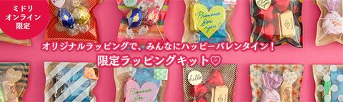 成城石井×ミドリのコラボレーション企画!