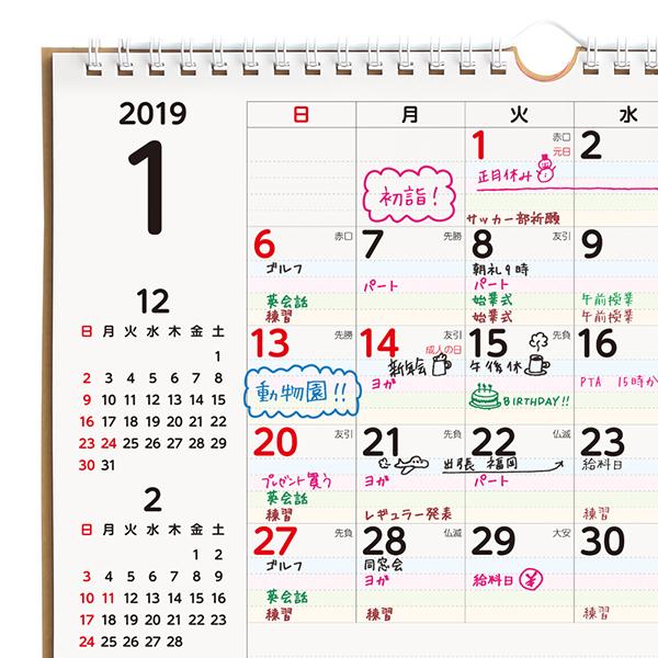家族の予定が一目でわかる!おすすめカレンダー | ミドリオンライン ...