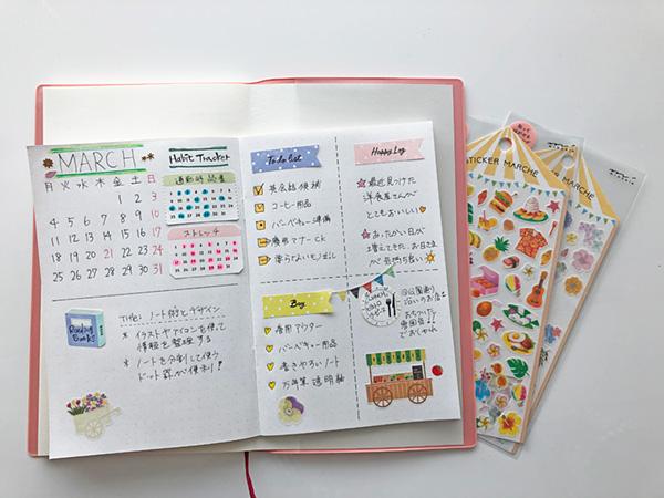 「手帳用ノート」と「ジャーナル付せん」でバレットジャーナルを作ってみました