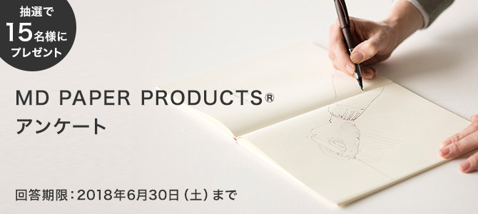 MD PAPER PRODUCTS アンケート