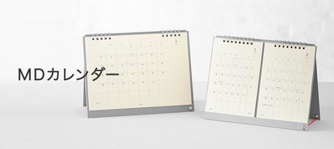 MDカレンダー 2020