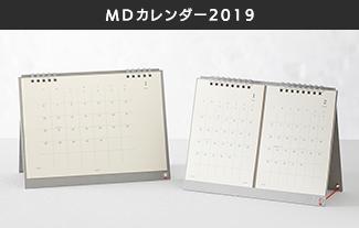 MDノートカレンダー