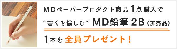 MD鉛筆プレゼント