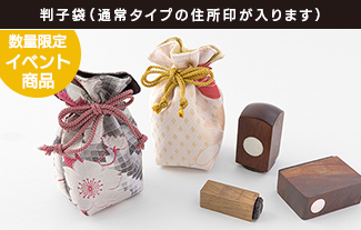 判子袋(通常タイプの住所印が入ります)