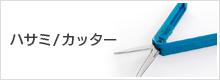 ハサミ/カッター