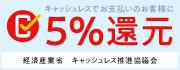 キャッシュレスでお支払いのお客様に5%還元/2020年6月まで