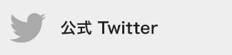 ミドリオンライン公式Twitter