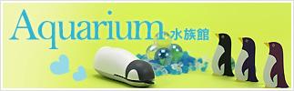 Aquarium 水族館