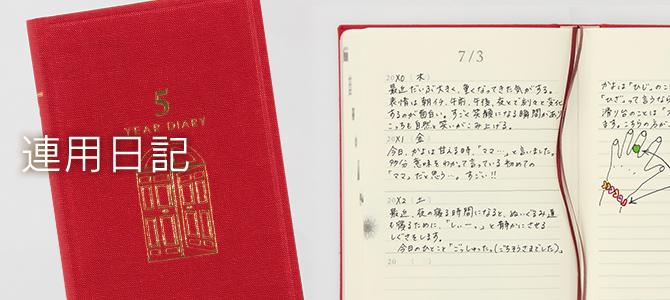 ミドリ 日記 3 年 連用
