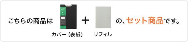こちらは「フラットダイアリー クリップボード カバー(表紙)」と「2019年版リフィル(中身の手帳)」のセット商品です。