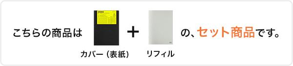 ※こちらは「フラットダイアリー カバー(表紙)」と「2020年版リフィル(中身の手帳)」のセット商品です。