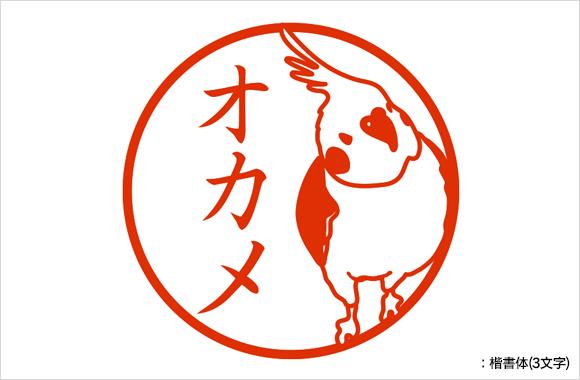 ハンコ/印鑑|【限定】オーダー...