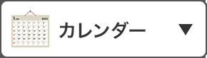 手帳・カレンダー