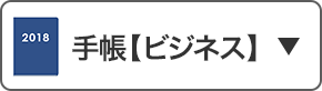 手帳・ダイアリー【ビジネス】