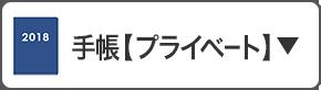 手帳・ダイアリー【プライベート】