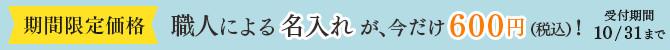 「名入れ」600円キャンペーン