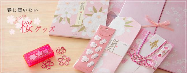 春に使いたい sakura〜桜〜グッズ