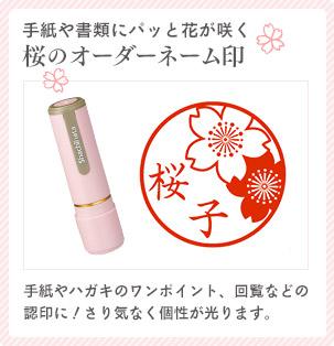 桜オーダーネーム印